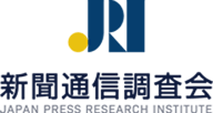 新聞通信調査会 JAPAN PRESS RESEARCH INSTITUTE